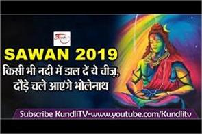 sawan special upay