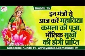 gupt navratri last mahavidya kamala worship mantra