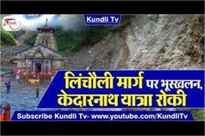 stop on kedarnath yatra due to landslide