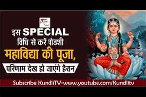 4th day of gupt navratri pujan vidhi and mantra