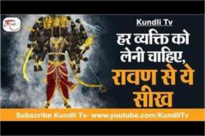 every person should take it learn from ravan