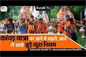 know that some rules related to this kawad yatra