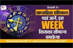 weekly horoscope in hinid
