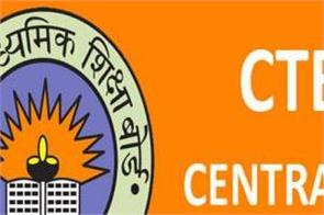 ctet 2019 result will soon be released