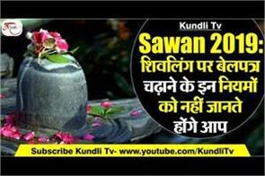 follow these rules in sawan month