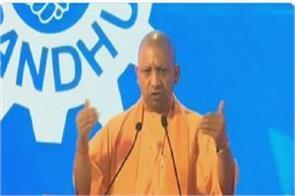 yogi adityanath said