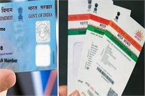 here is how aadhaar would gradually replace pan