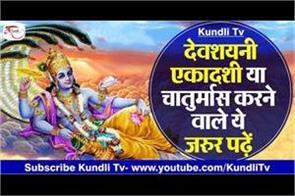 devshayani ekadashi 2019