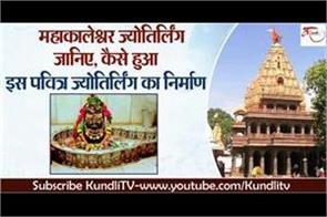 mahakaleshwar jyotirlinga katha in hindi
