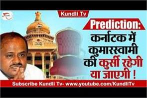 prediction about kumaraswamy