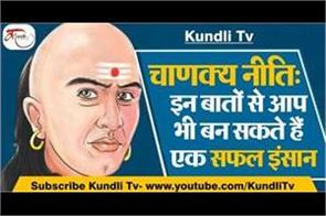 chanakya policy in hindi