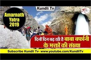 day by day number of devotees of amarnath yatris is growing