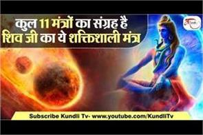 this powerful mantra of shiva is a collections 11 mantras shiv ji