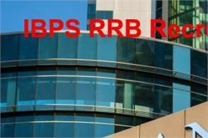 ibps rrb recruitment 2019 last date for applying for 12 000 positions