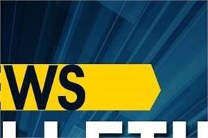 news bulletin cji iaf sc