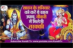 shivji and shani dev worship in sawan to best key for get job succes