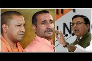 congress says adityanath ji told that the incident happened
