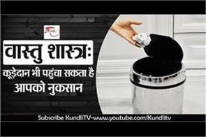 vastu tips for dustbin