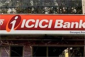 icici bank downgraded interest rates