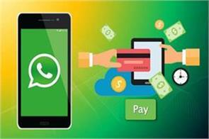 whatsapp pay will soon launch in india now send money like messages