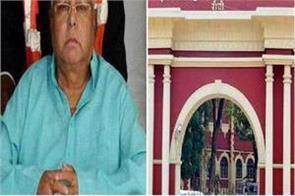 cbi seeks extension 6 convicts includ lalu yadav hc judges denied hearing