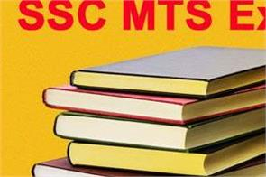 important instructions issued before ssc mts 2019 exam