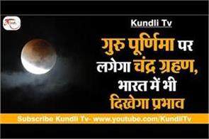 lunar eclipse khandgras chander grahan