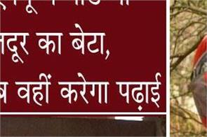 guard rajmal meena cracks jnu entrance exam