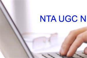ugc net result 2019 will be released on this day