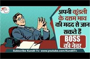 with the help of horoscope you can understand the nature of boss