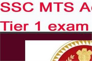 ssc mts 2019 admit card for mts tier 1 exam