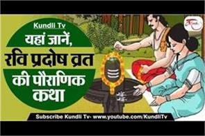ravi pradosh vrat katha in hindi