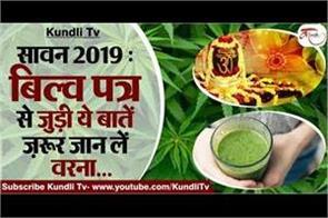 belpatra benefits in sawan month