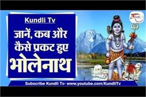 learn how when and how bholenath