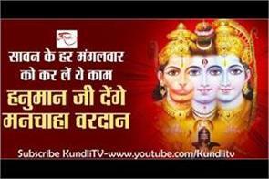 every tuesday of savan do this work hanuman ji will do it