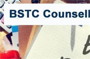 bstc counseling result 2019 will be issued on this day