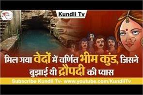 bheem kund in chhatarpur
