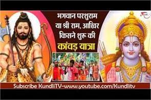 lord parashuram or shri ram who started the kanvad yatra 2019