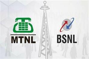 department of telecom is working on the merger of the mtnl bsnl