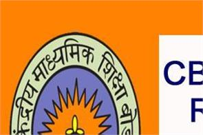 cbse ctet result 2019 issued 3 52 lakh passed