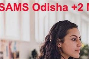 sams odisha 2019 first merit list for admission released soon check