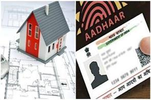 high court notice to center and delhi government linking of property with aadhar