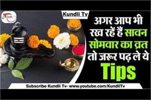 if you are also keeping the savan monday s fast then read these tips
