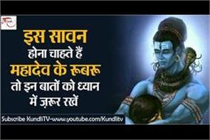 shiv purana interesting facts related to human being
