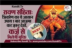 ravan sanhita jyotish upay in hindi