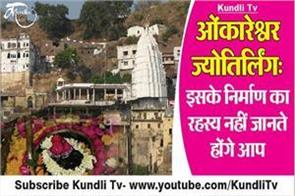 omkareshwar jyotirlinga katha in hindi