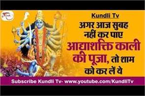 chant these 108 names of mahakali on gupt navratri