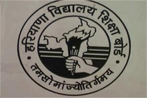 compartment students will exam of haryana education board on july 13