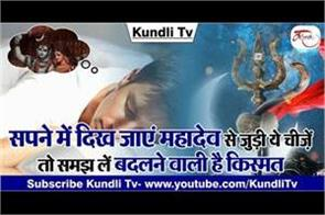 these things related to mahadev is seeing in dreams