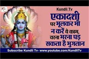 never do these work on ekadashi tithi